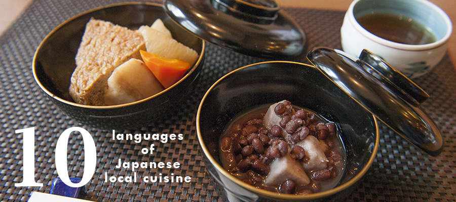 languages of Japanese local cuisine