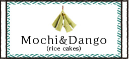 Mochi&Dango(rice cakes)