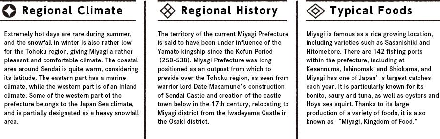Miyagiの特徴