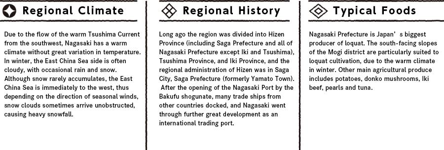 Nagasakiの特徴