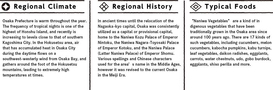 Osakaの特徴