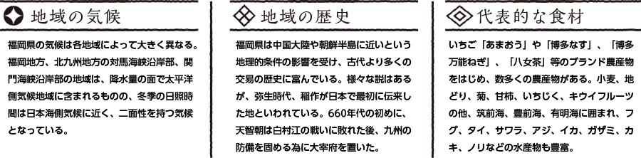 福岡県の特徴