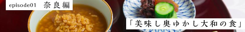 奈良県特集