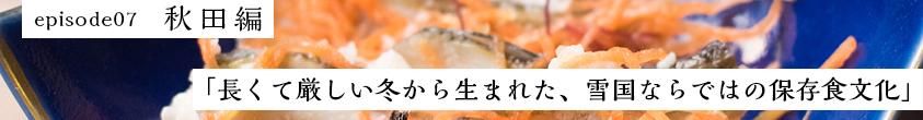 秋田県特集